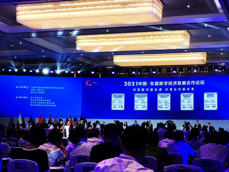 CHINA DIGITAL ECONOMY DEVELOPMENT AND COOPERATION FORUM